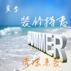 宏尚盛夏金秋【感恩】优惠节